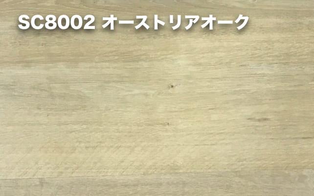 SC8002オーストリアオークの画像