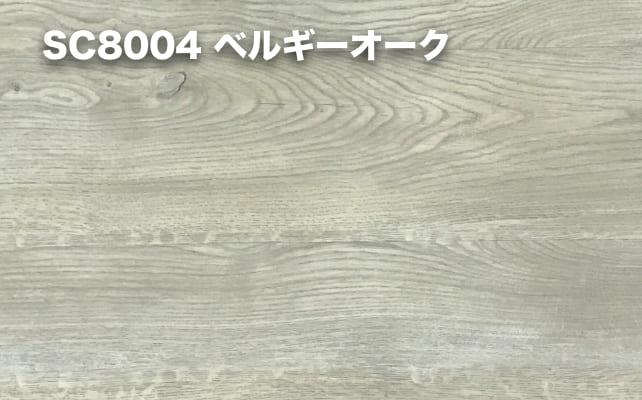 SC8004ベルギーオークの画像