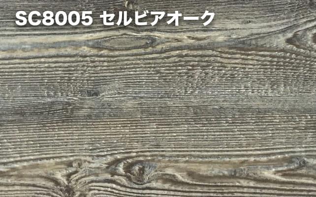SC8005セルビアオークの画像