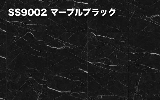 SS9002マーブルブラックの画像