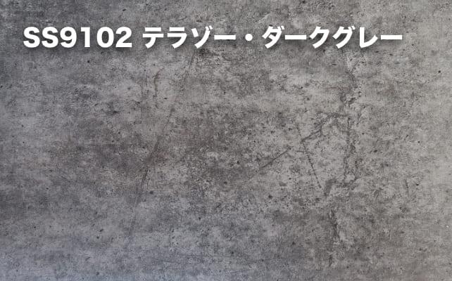 SS9102テラゾー・ダークグレーの画像