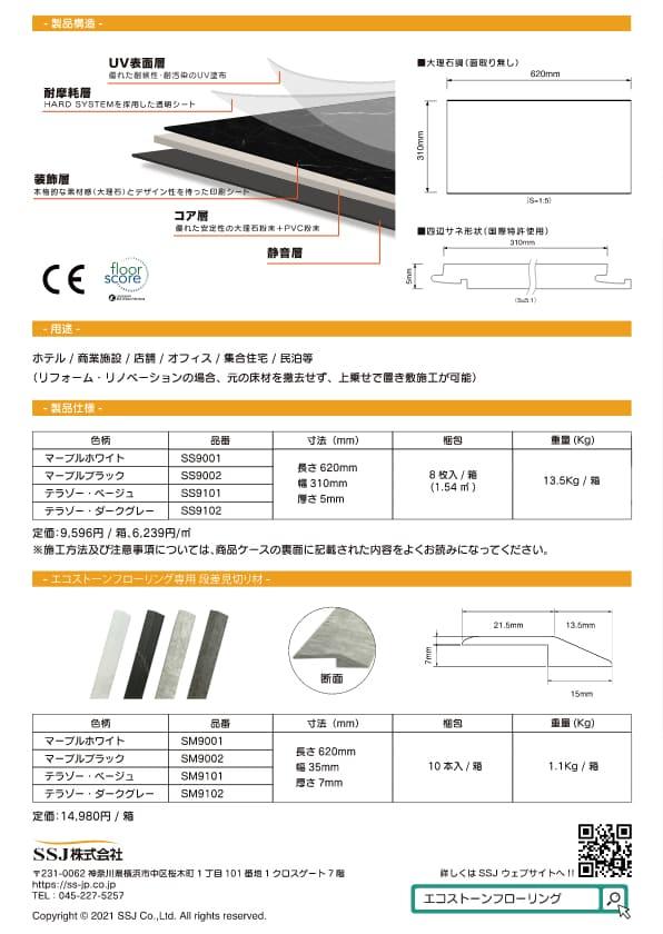 エコストーンフローリング・カタログ表4