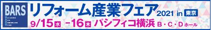 リフォーム産業フェア2021 in 東京
