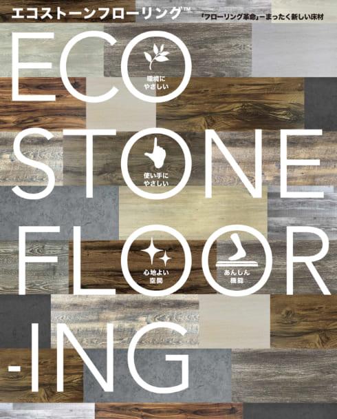 エコストーンフローリング(SPC床材)の画像
