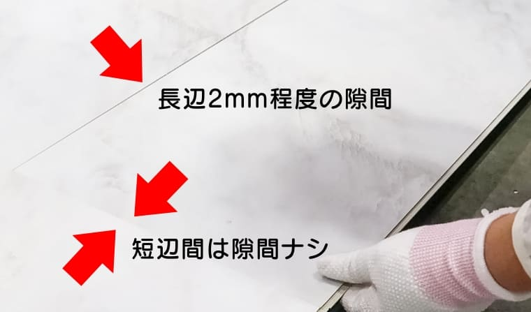 エコストーンフローリング・差し込み方法の画像①